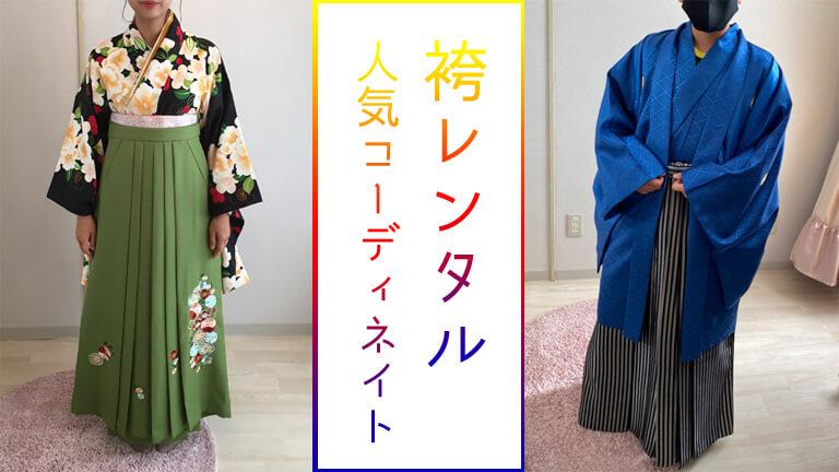 卒業袴レンタル 小学生大学生