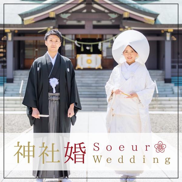 札幌の神前挙式・北海道神宮